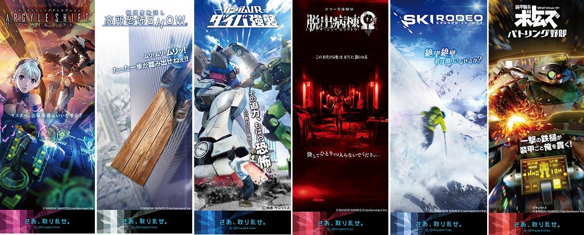 Bandai Namco VR Zone Shinjuku 02